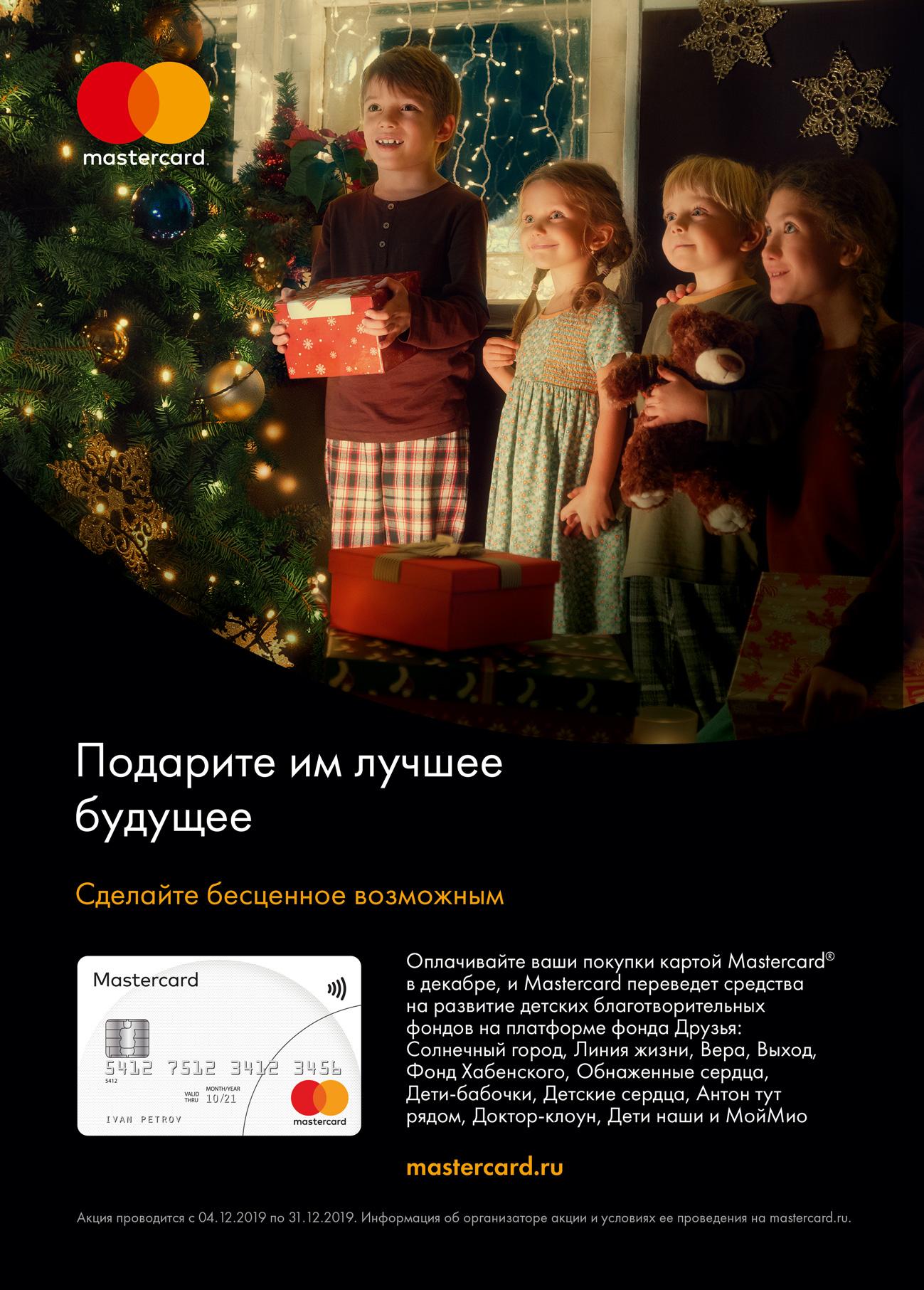C_Charity-2020_KV_4Child_A4.jpg
