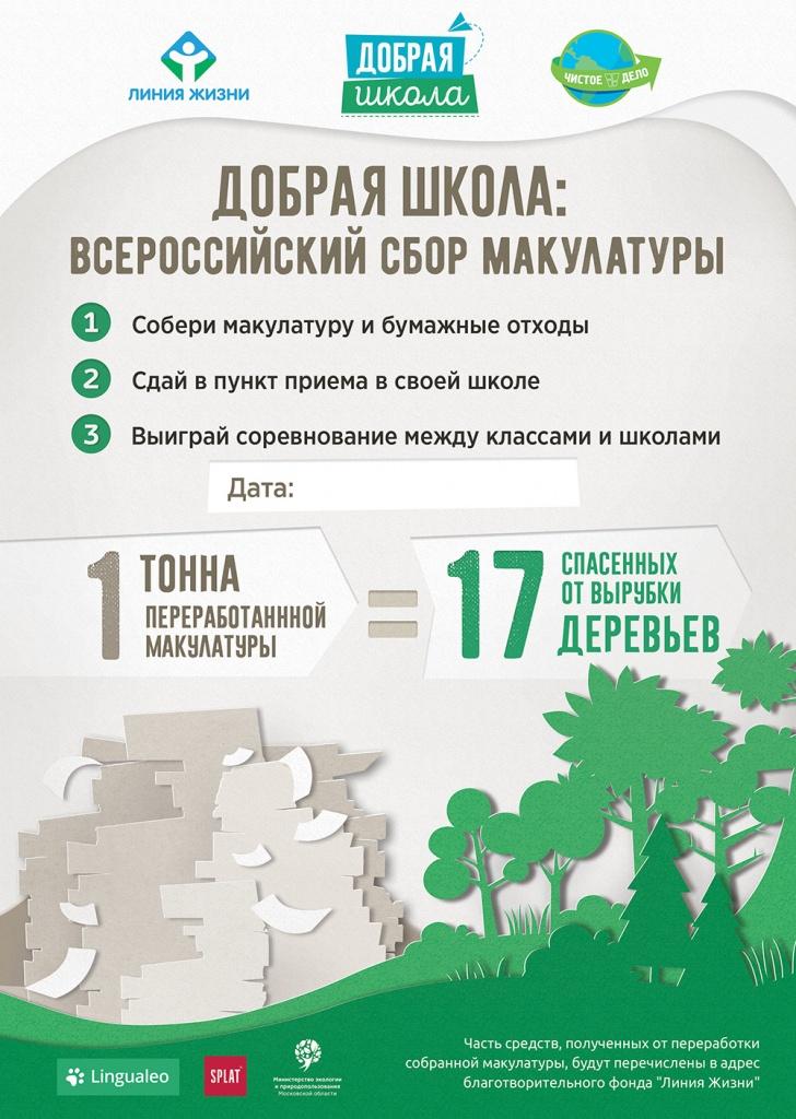 1 тонна макулатуры спасенных деревьев продать макулатуру донецк